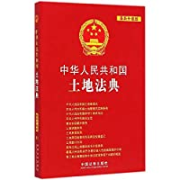 People's Republic of China Land Code (latest update)(Chinese Edition)
