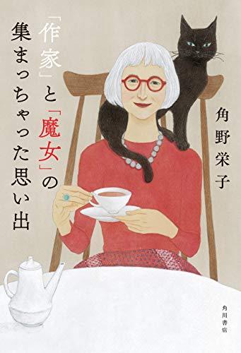 「作家」と「魔女」の集まっちゃった思い出 (角川書店単行本)