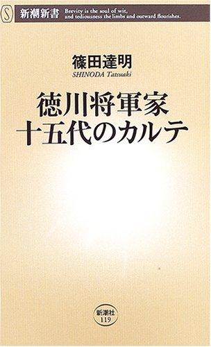 徳川将軍家十五代のカルテ (新潮新書)