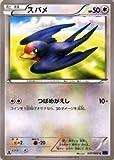 ポケモンカードゲーム スバメ (C) / XY1拡張パック「コレクションX」