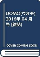 UOMO(ウオモ) 2016年 04 月号 [雑誌]