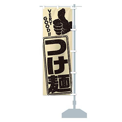 つけ麺 のぼり旗 サイズ選べます(ハーフ30x90cm 右チチ)