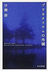 早瀬耕『プラネタリウムの外側』(早川書房)