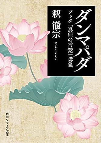 ダンマパダ ブッダ「真理の言葉」講義 (角川ソフィア文庫)
