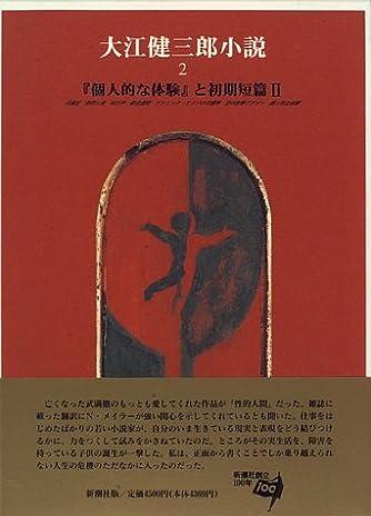 『個人的な体験』と初期短篇 (大江健三郎小説)