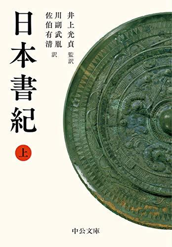 日本書紀(上) (中公文庫 い 135-1)