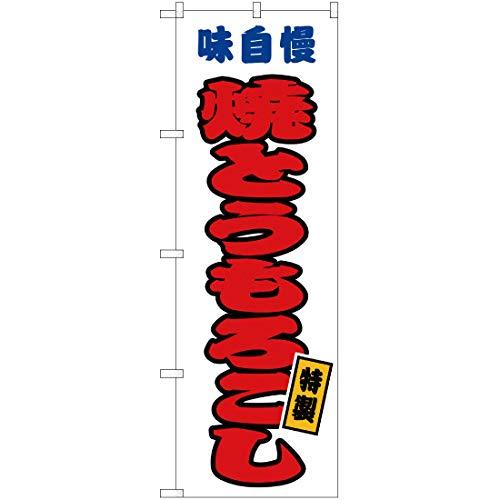【2枚セット】のぼり 焼とうもろこし 白 JY-49【宅配便】 のぼり 看板 ポスター タペストリー 集客 [並行輸入品]