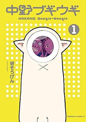 中野ブギウギ(1) (角川コミックス・エース)