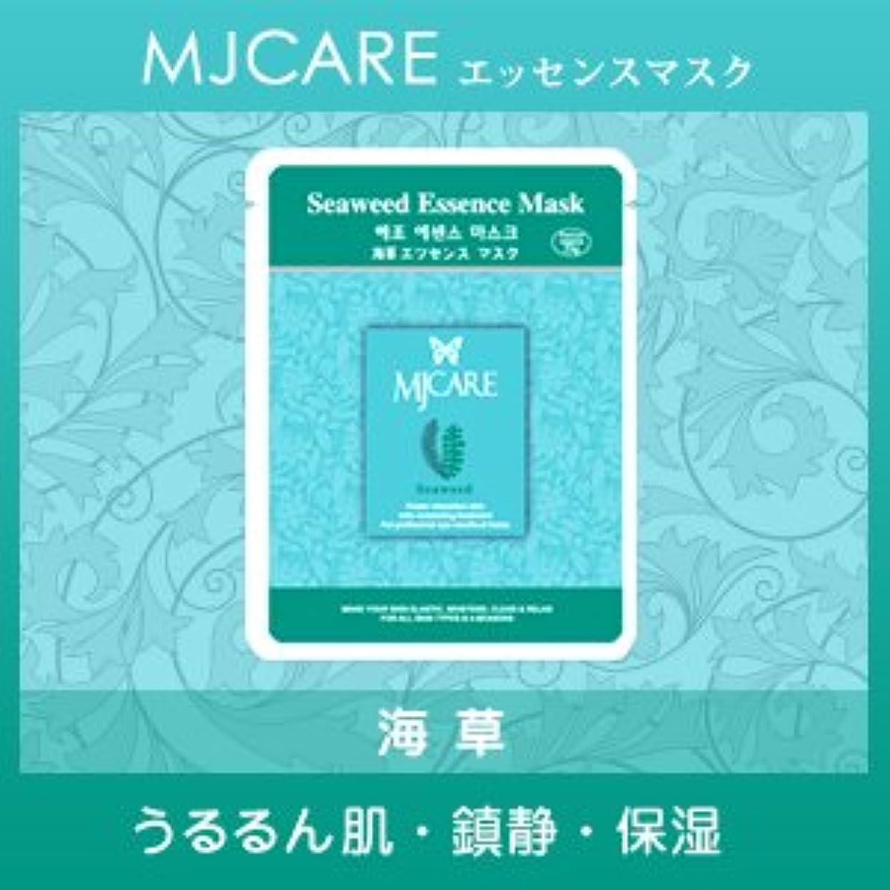 汚染された保全謎MJCARE (エムジェイケア) 海草 エッセンスマスク