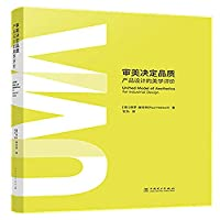 Aesthetic determines quality-aesthetic evaluation of product design(Chinese Edition)