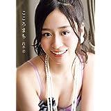 内木志 写真集 「こころまち」
