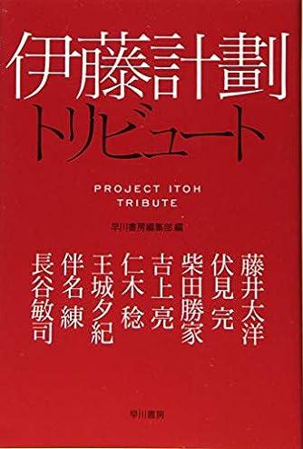伊藤計劃トリビュート (ハヤカワ文庫JA)