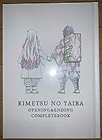 「鬼滅の刃 OPENING&ENDING COMPLETEBOOK(コンプリートブック)」