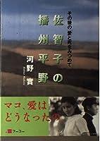 佐智子の播州平野―その後の「愛と死をみつめて」