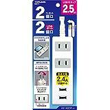 トップランド(TOPLAND) 2個口 コンセントタップ & USB充電 2ポート 急速充電 2.4A 合計1400Wまで 電源タップ M4217 延長コード2.5m