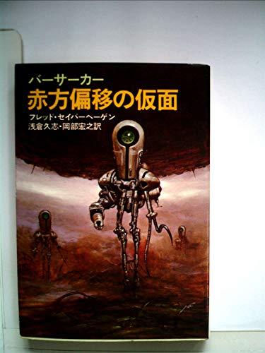 バーサーカー赤方偏移の仮面 (1980年) (早川文庫―SF)