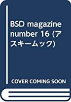 BSD magazine number 16 (アスキームック)