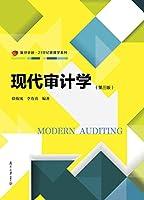 现代审计学(第三版)