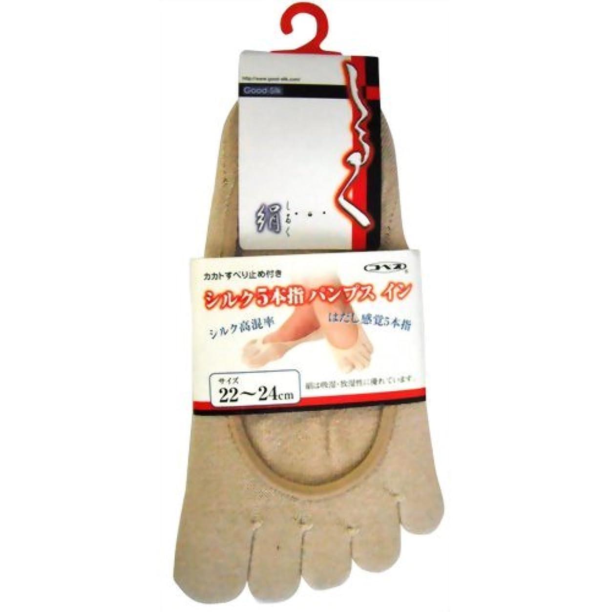 過敏な否認する問い合わせるシルク婦人 5本指パンプスイン ベージュ 22-24cm
