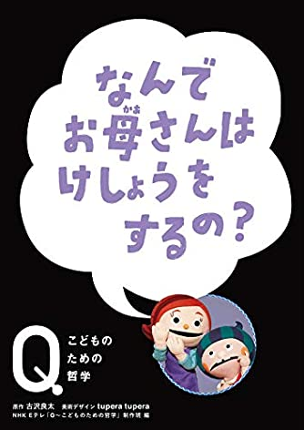 なんでお母さんは けしょうをするの? (NHK Eテレ「Q~こどものための哲学」)