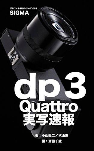 Uncool photos solution series068 SIGMA dp3 Quattro Impression Boro Foto Kaiketu series (Japanese Edition)
