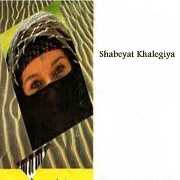 Shabeyat Khalegiya