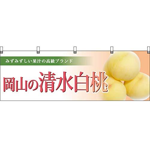 【3枚セット】横幕 岡山の清水白桃(写真入) YK-906 (受注生産)【宅配便】 [並行輸入品]