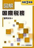 図解 国際税務 令和3年版