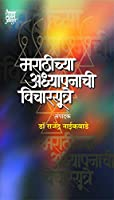 Marathi Adhyapnachi Vicharsutre