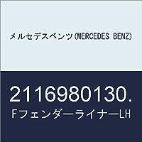 メルセデスベンツ(MERCEDES BENZ) FフェンダーライナーLH 2116980130.