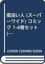 傷追い人 (スーパーワイド) コミック 1-4巻セット (キングシリーズ 漫画スーパーワイド)