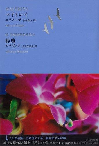 マイトレイ/軽蔑 (池澤夏樹=個人編集 世界文学全集 2-3)