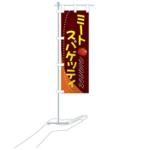 卓上ミニミートスパゲッティ のぼり旗 サイズ選べます(卓上ミニのぼり10x30cm 立て台付き)