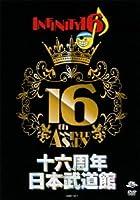 十六周年日本武道館 [DVD]