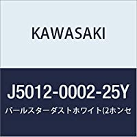 KAWASAKI (カワサキ) タッチアップペイント(ベース・トップ2本組)【 容量:15ml 】 カラー:パールスターダストホワイト J5012-0002-25Y