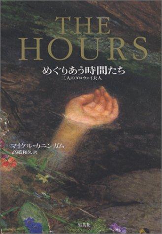 THE HOURS―めぐりあう時間たち 三人のダロウェイ夫人