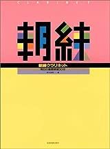 Suzuki, Yoshiaki Author 30 minute basis practice of morning practice clarinet every day (2009) ISBN: 4115486511 [Japanese Import]