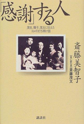 「感謝」する人―茂吉、輝子、茂太に仕えたヨメの打ち明け話