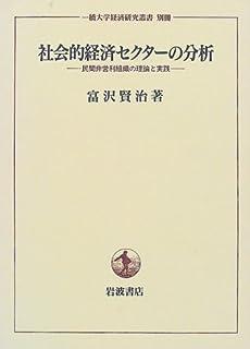 社会的経済セクターの分析―民間非営利組織の理論と実践 (一橋大学経済研究叢書 (別冊))
