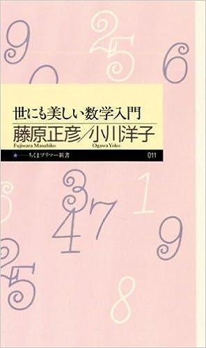 世にも美しい数学入門 (ちくまプリマー新書)