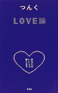 LOVE論―あなたのいいトコ探します