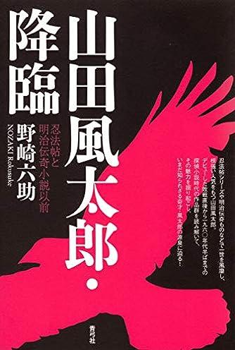 山田風太郎・降臨: 忍法帖と明治伝奇小説以前