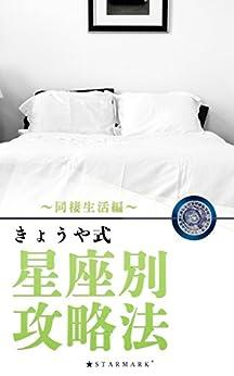 [上田きょうや, スターマーク株式会社]のきょうや式・星座別攻略法~同棲生活編~