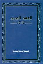 Arabic New Testament: Easy-To-Read Version