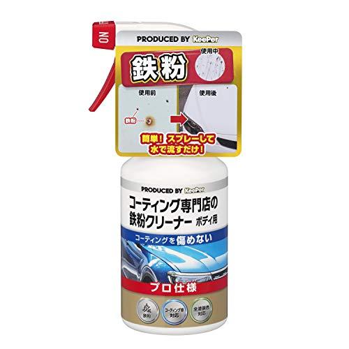 【最新】鉄粉除去剤おすすめ10選|車のボディのお手入れに!のサムネイル画像