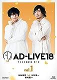 「AD-LIVE2018」第1巻(寺島拓篤×中村悠一×鈴村健一)(初回仕様限定版) [Blu-ray]