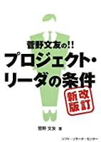 菅野文友の!!プロジェクト・リーダーの条件
