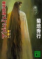 魔界医師メフィスト 夢盗人 (講談社文庫)