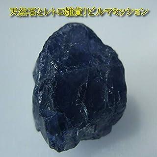 マダガスカル産◆山出しアイオライト原石(菫青石)◆5,0カラット【ビルマミッション】=2