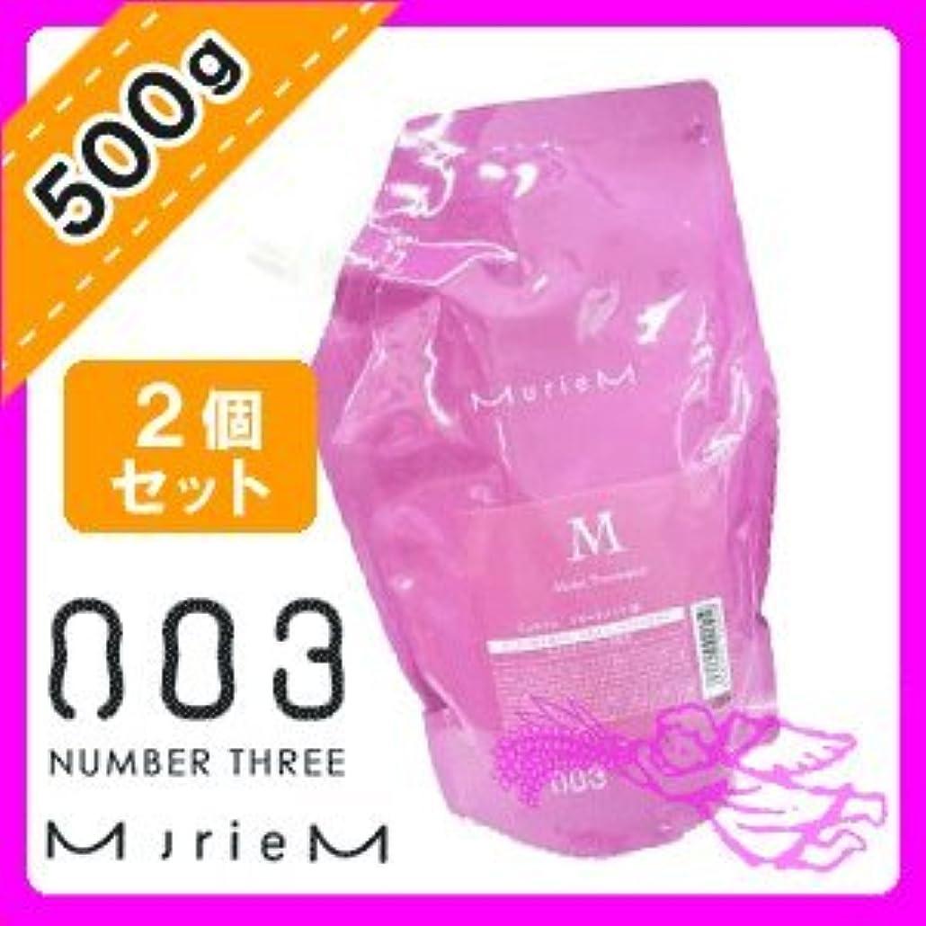 悪性小数スクラップブックナンバースリー ミュリアム トリートメントM 500g ×2個セット 詰め替え用 NUMBER THREE muriem no3